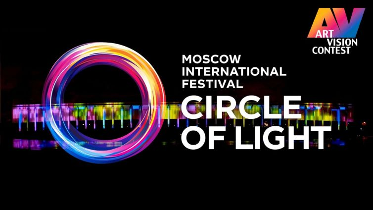 Friction Circle of Light Moscow Art Vision Modern